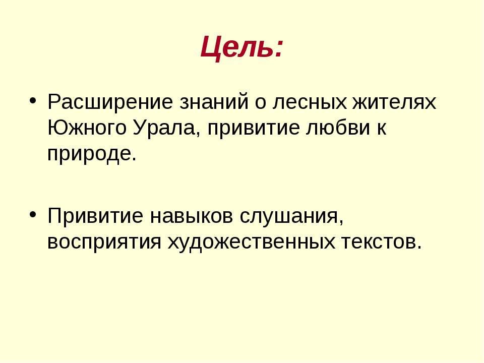 Цель: Расширение знаний о лесных жителях Южного Урала, привитие любви к приро...