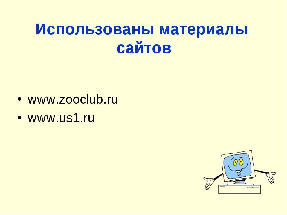 Использованы материалы сайтов www.zooclub.ru www.us1.ru