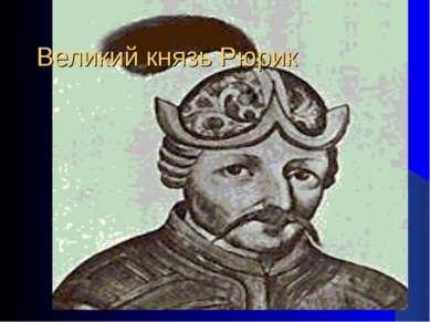 Великий князь Рюрик
