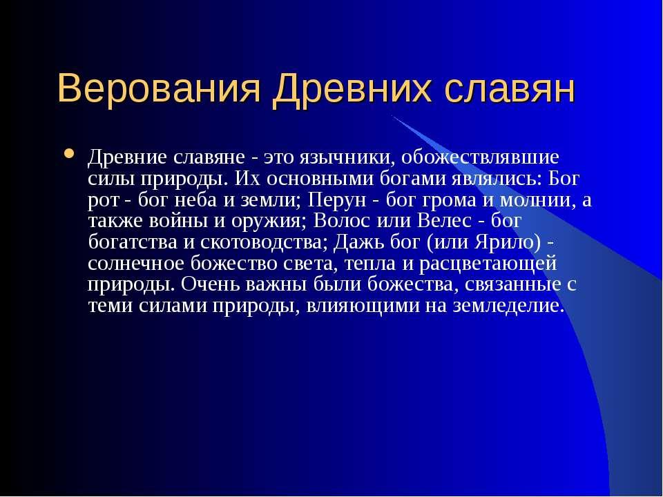 Верования Древних славян Древние славяне - это язычники, обожествлявшие силы ...
