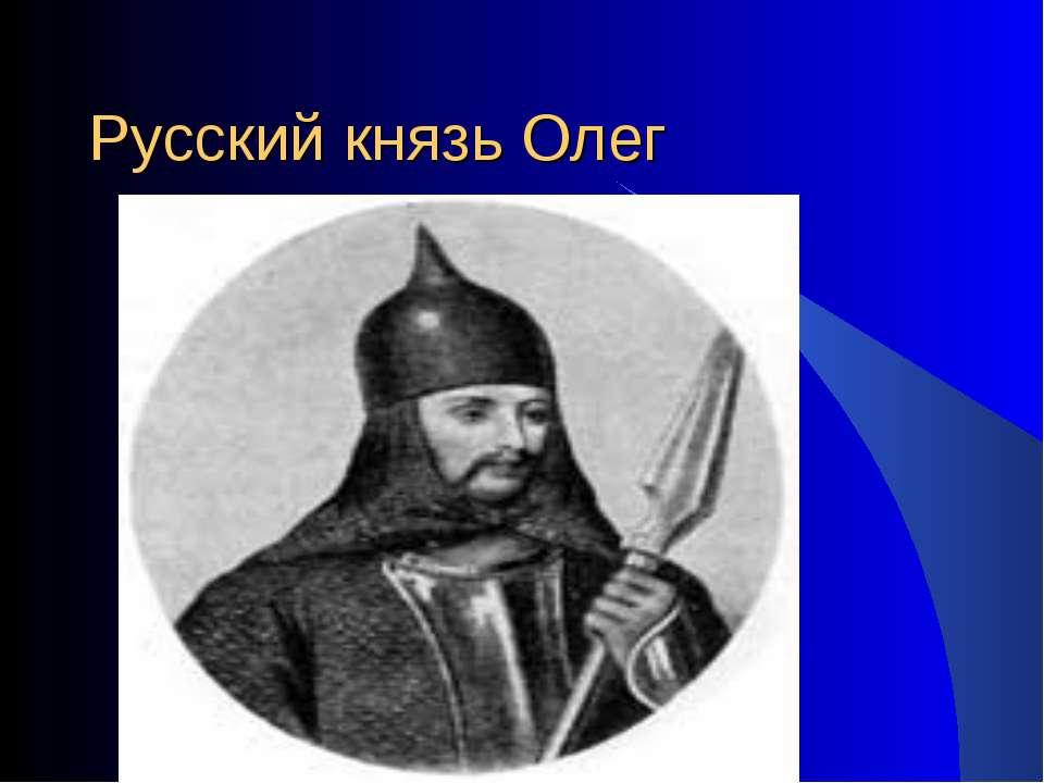 Русский князь Олег