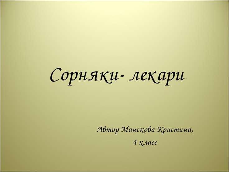Сорняки- лекари Автор Манскова Кристина, 4 класс