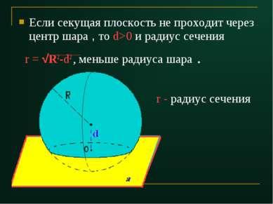 Если секущая плоскость не проходит через центр шара , то d>0 и радиус сечения...
