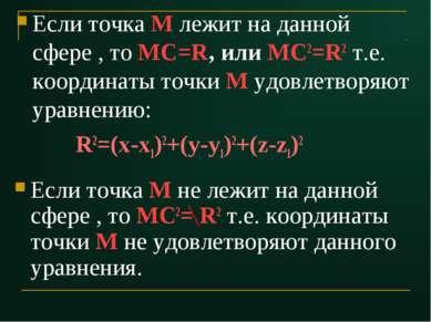Если точка М лежит на данной сфере , то МС=R, или МС2=R2 т.е. координаты точк...