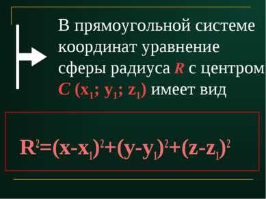 В прямоугольной системе координат уравнение сферы радиуса R с центром С (x1; ...