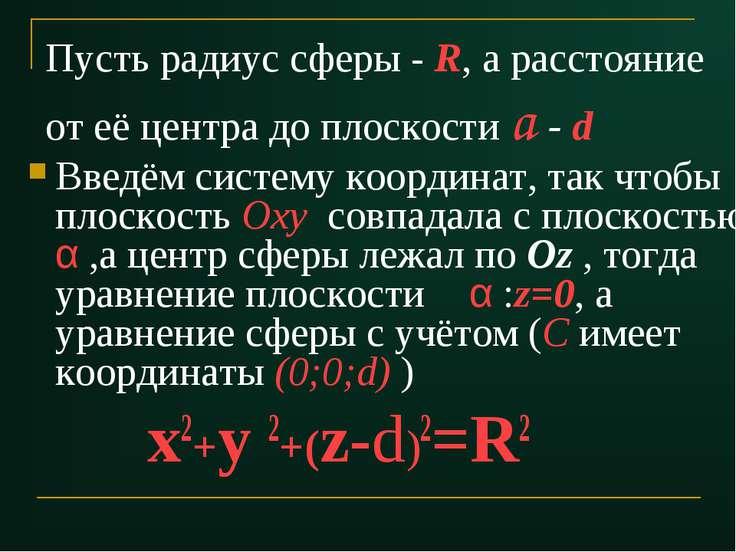 Пусть радиус сферы - R, а расстояние от её центра до плоскости a - d Введём с...