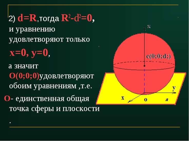 2) d=R,тогда R2-d2=0, и уравнению удовлетворяют только х=0, у=0, а значит О(0...