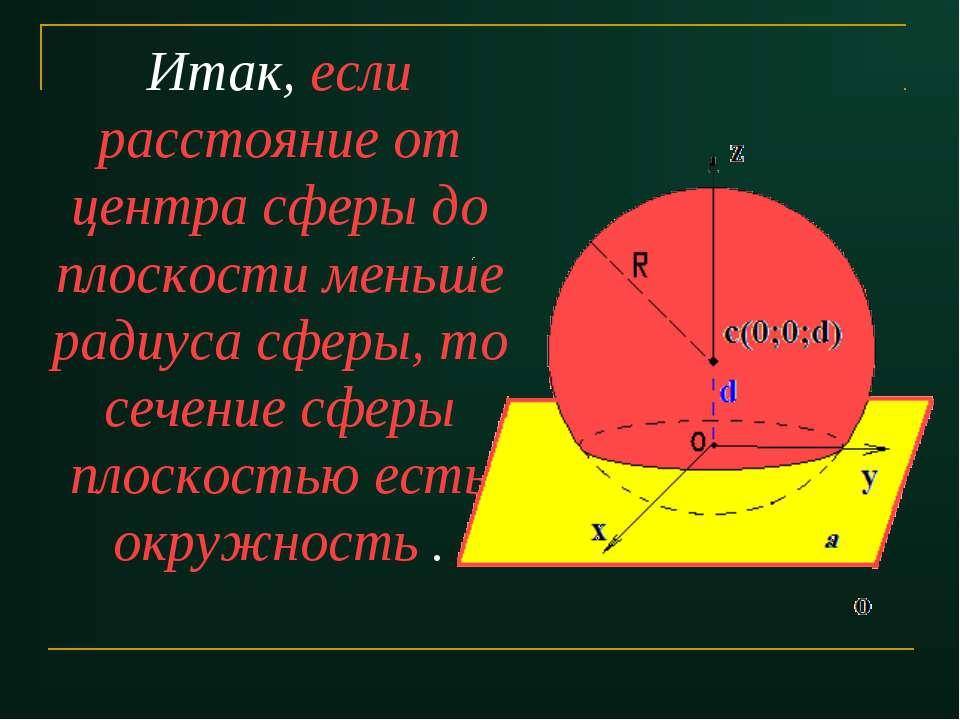 Итак, если расстояние от центра сферы до плоскости меньше радиуса сферы, то с...
