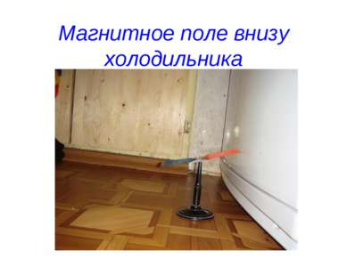 Магнитное поле внизу холодильника