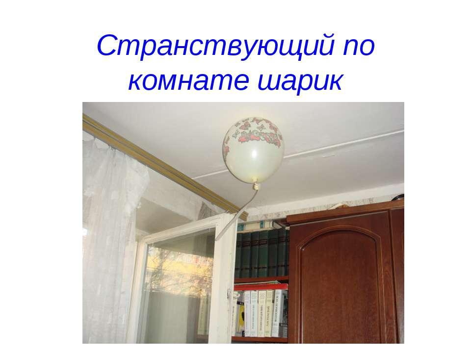 Странствующий по комнате шарик