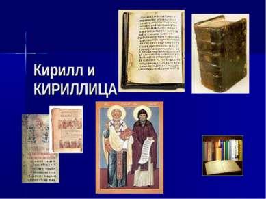 Кирилл и КИРИЛЛИЦА