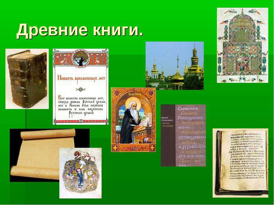 Древние книги.