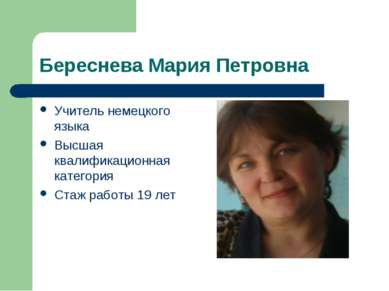 Береснева Мария Петровна Учитель немецкого языка Высшая квалификационная кате...