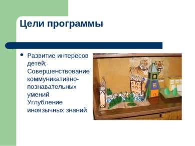 Цели программы Развитие интересов детей; Совершенствование коммуникативно-поз...