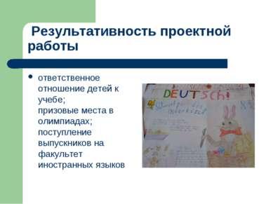 Результативность проектной работы ответственное отношение детей к учебе; приз...