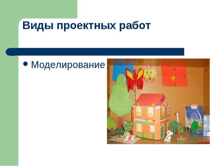 Виды проектных работ: Моделирование