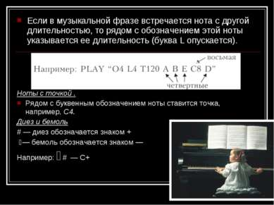 Если в музыкальной фразе встречается нота с другой длительностью, то рядом с ...