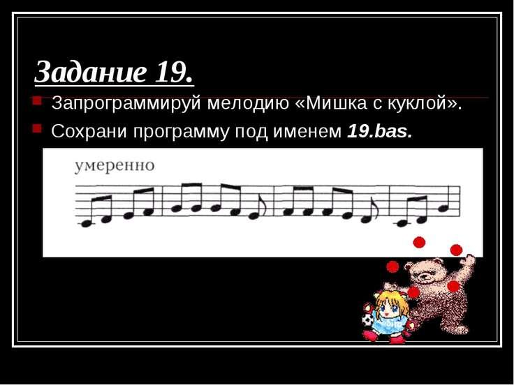 Задание 19. Запрограммируй мелодию «Мишка с куклой». Сохрани программу под им...