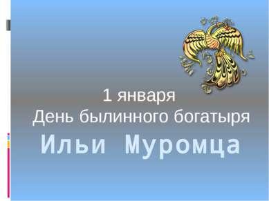 Ильи Муромца 1 января День былинного богатыря кадирова гульназ султановна