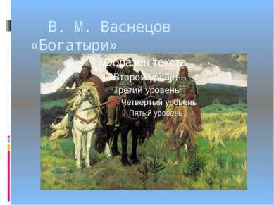 В. М. Васнецов «Богатыри» кадирова гульназ султановна