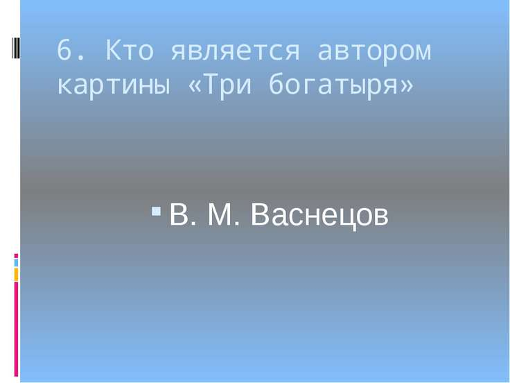 6. Кто является автором картины «Три богатыря» В. М. Васнецов кадирова гульна...