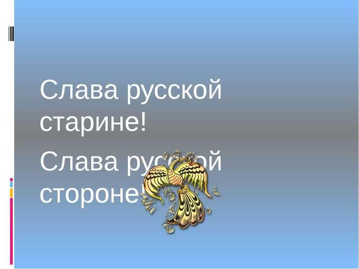 Слава русской старине! Слава русской стороне! кадирова гульназ султановна