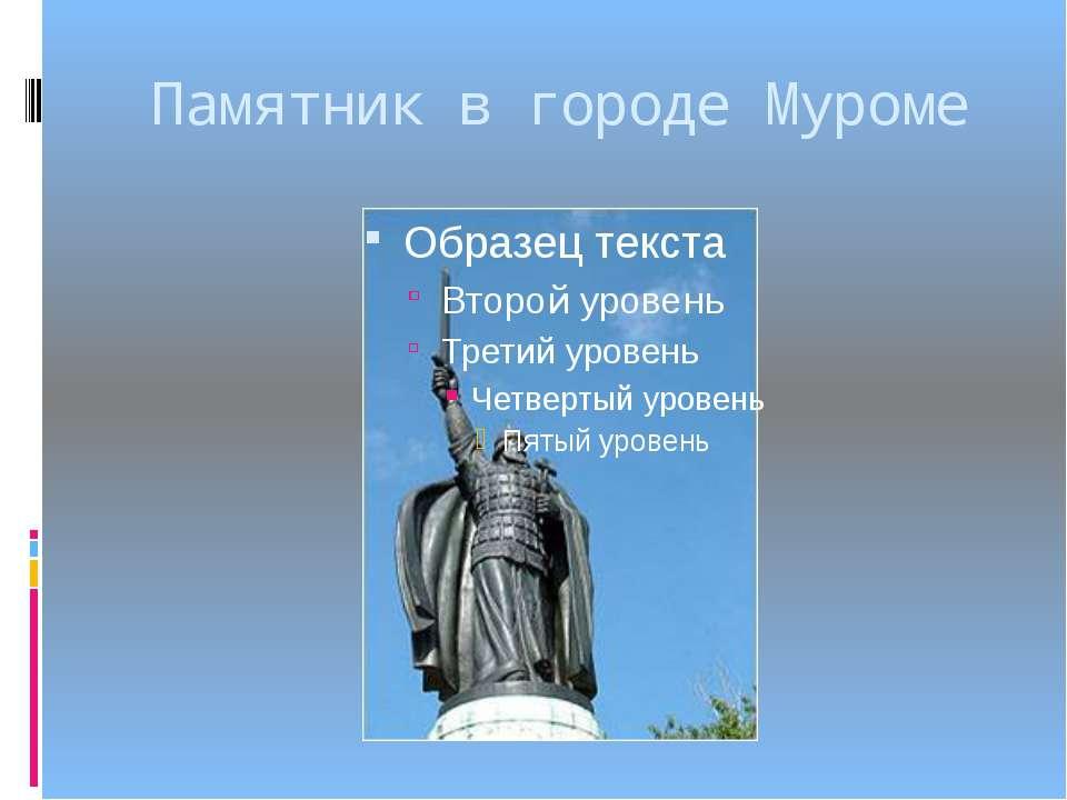 Памятник в городе Муроме кадирова гульназ султановна