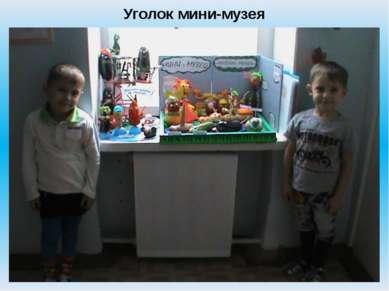 Уголок мини-музея
