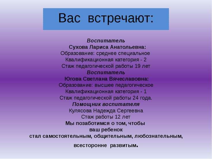 Вас встречают: Воспитатель Сухова Лариса Анатольевна: Образование: среднее сп...