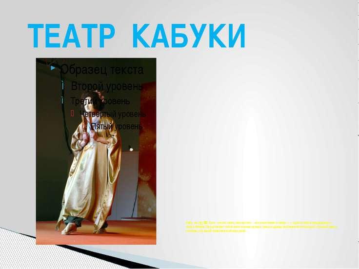 Кабу ки (яп. 歌舞伎, букв. «песня, танец, мастерство», «искусное пение и танц...