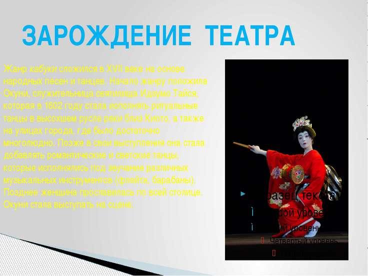 Жанр кабуки сложился в XVII веке на основе народных песен и танцев. Начало жа...