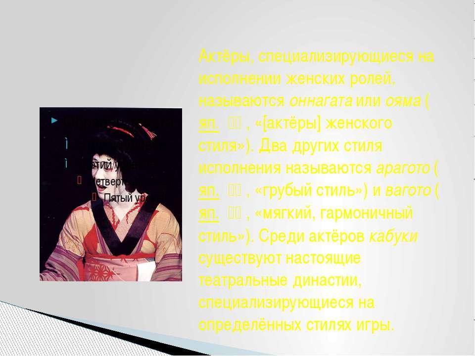 Актёры, специализирующиеся на исполнении женских ролей, называются оннагата и...