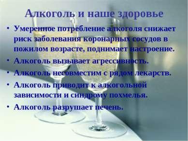 Алкоголь и наше здоровье Умеренное потребление алкоголя снижает риск заболева...
