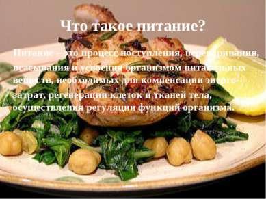 Что такое питание? Питание – это процесс поступления, переваривания, всасыван...