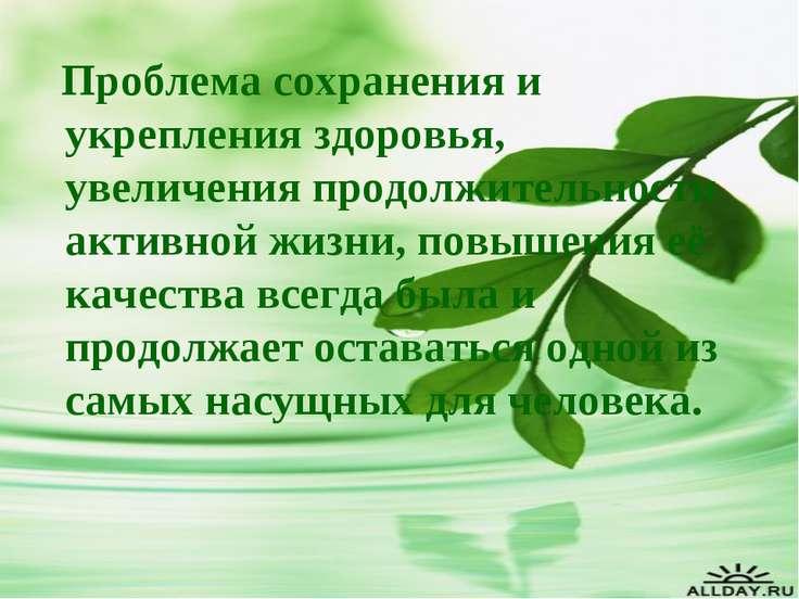 Проблема сохранения и укрепления здоровья, увеличения продолжительности актив...