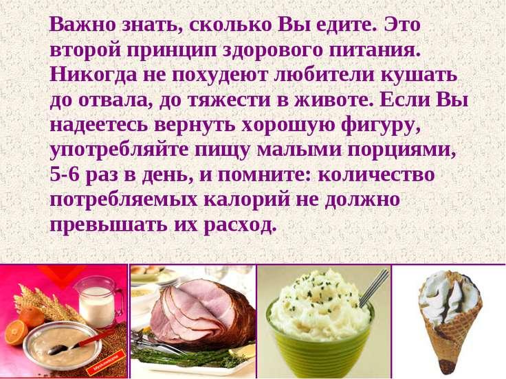Важно знать, сколько Вы едите. Это второй принцип здорового питания. Никогда ...