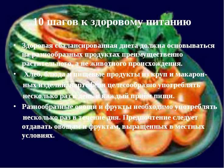 10 шагов к здоровому питанию Здоровая сбалансированная диета должна основыват...