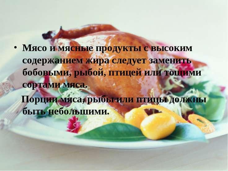Мясо и мясные продукты с высоким содержанием жира следует заменить бобовыми, ...