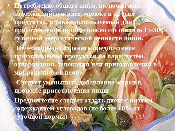 Потребление общего жира, включая жир, содержащийся в мясе, молоке и других пр...