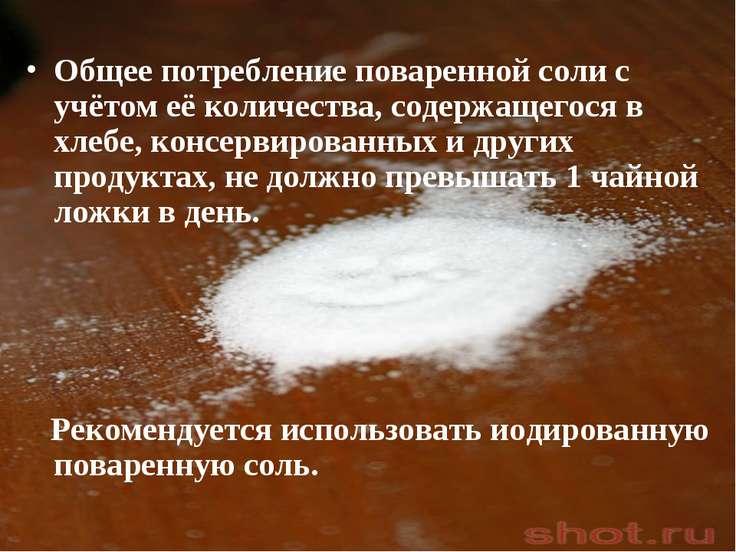 Общее потребление поваренной соли с учётом её количества, содержащегося в хле...