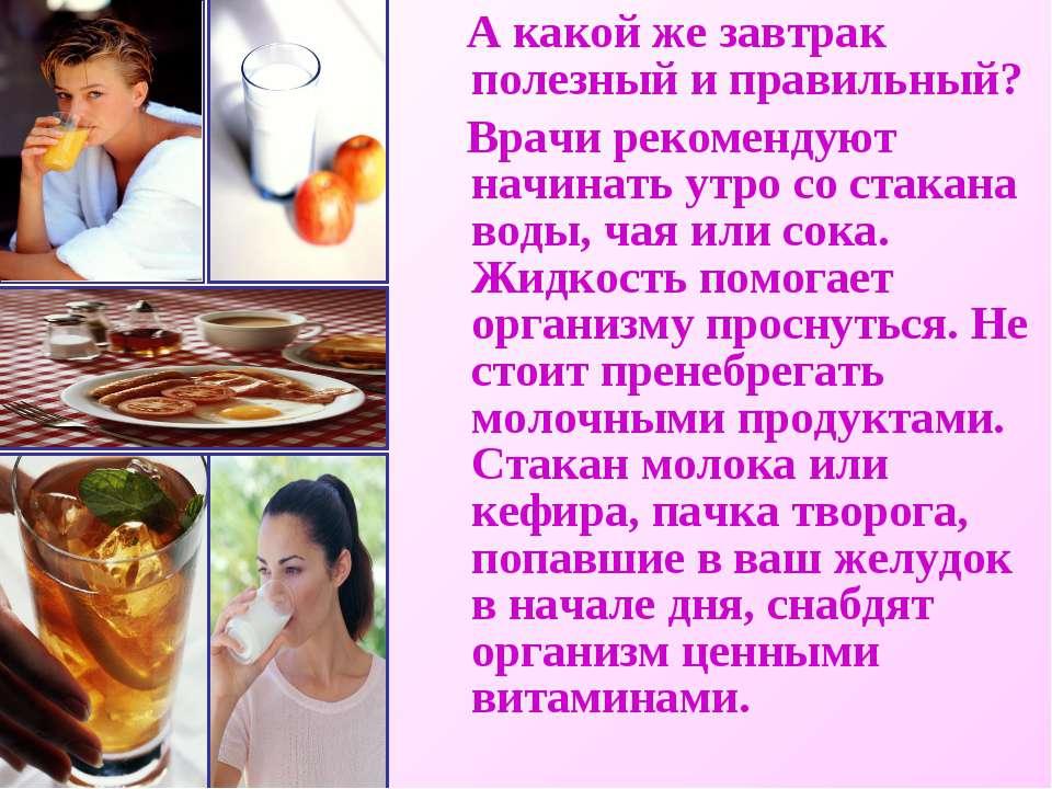 А какой же завтрак полезный и правильный? Врачи рекомендуют начинать утро со ...