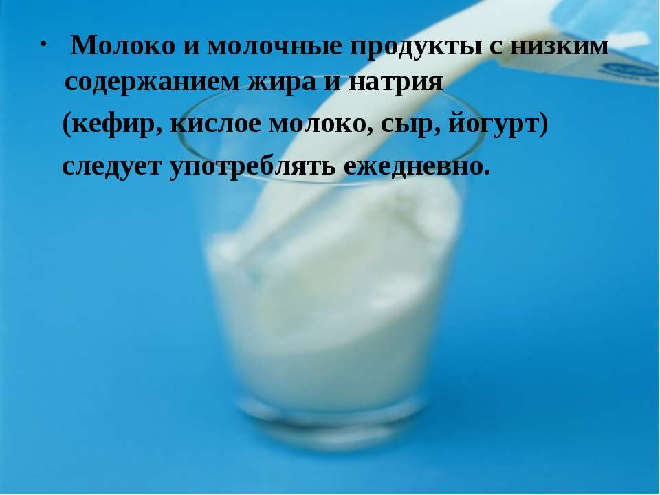 Молоко и молочные продукты с низким содержанием жира и натрия (кефир, кислое ...