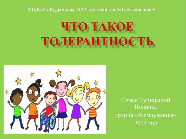 Семья Тупицыной Полины, группа «Жемчужинка» 2014 год МБДОУ г.Кудымкара ЦРР «Д...