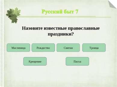 Назовите известные православные праздники?