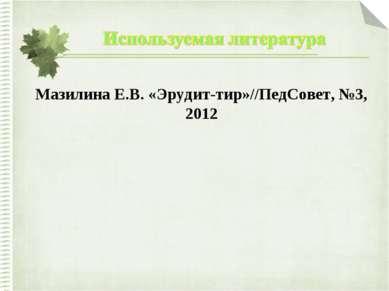 Мазилина Е.В. «Эрудит-тир»//ПедСовет, №3, 2012
