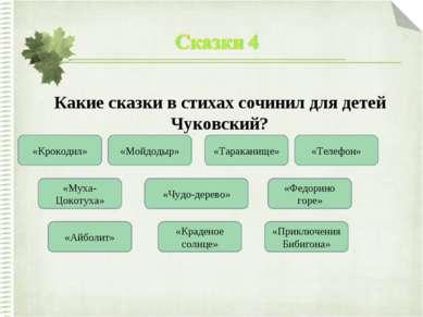 Какие сказки в стихах сочинил для детей Чуковский?