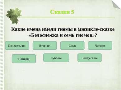 Какие имена имели гномы в мюзикле-сказке «Белоснежка и семь гномов»?