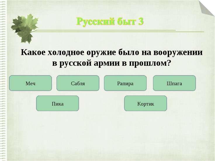 Какое холодное оружие было на вооружении в русской армии в прошлом?