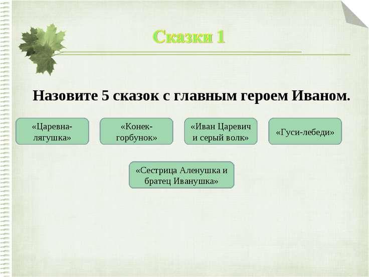 Назовите 5 сказок с главным героем Иваном.