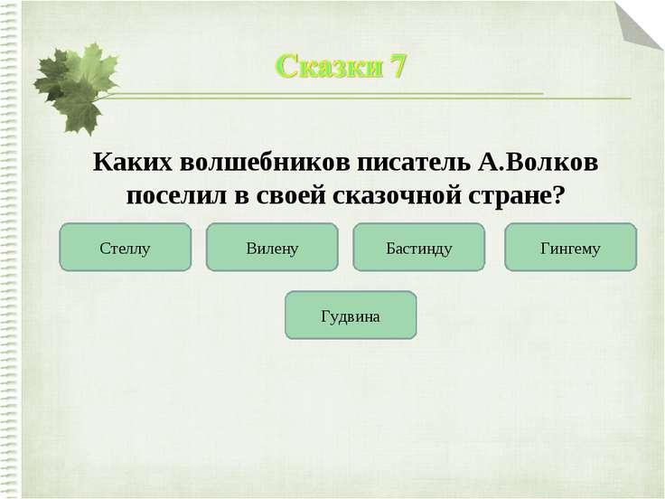 Каких волшебников писатель А.Волков поселил в своей сказочной стране?